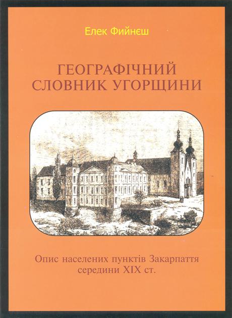 Geografichnyi_slovnyk_Ugorshchyny