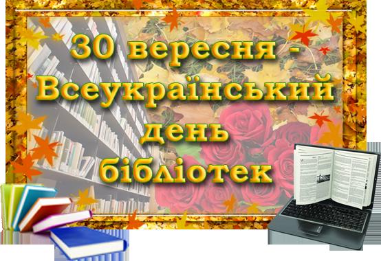 vseukrainskyi_den_bibliotek