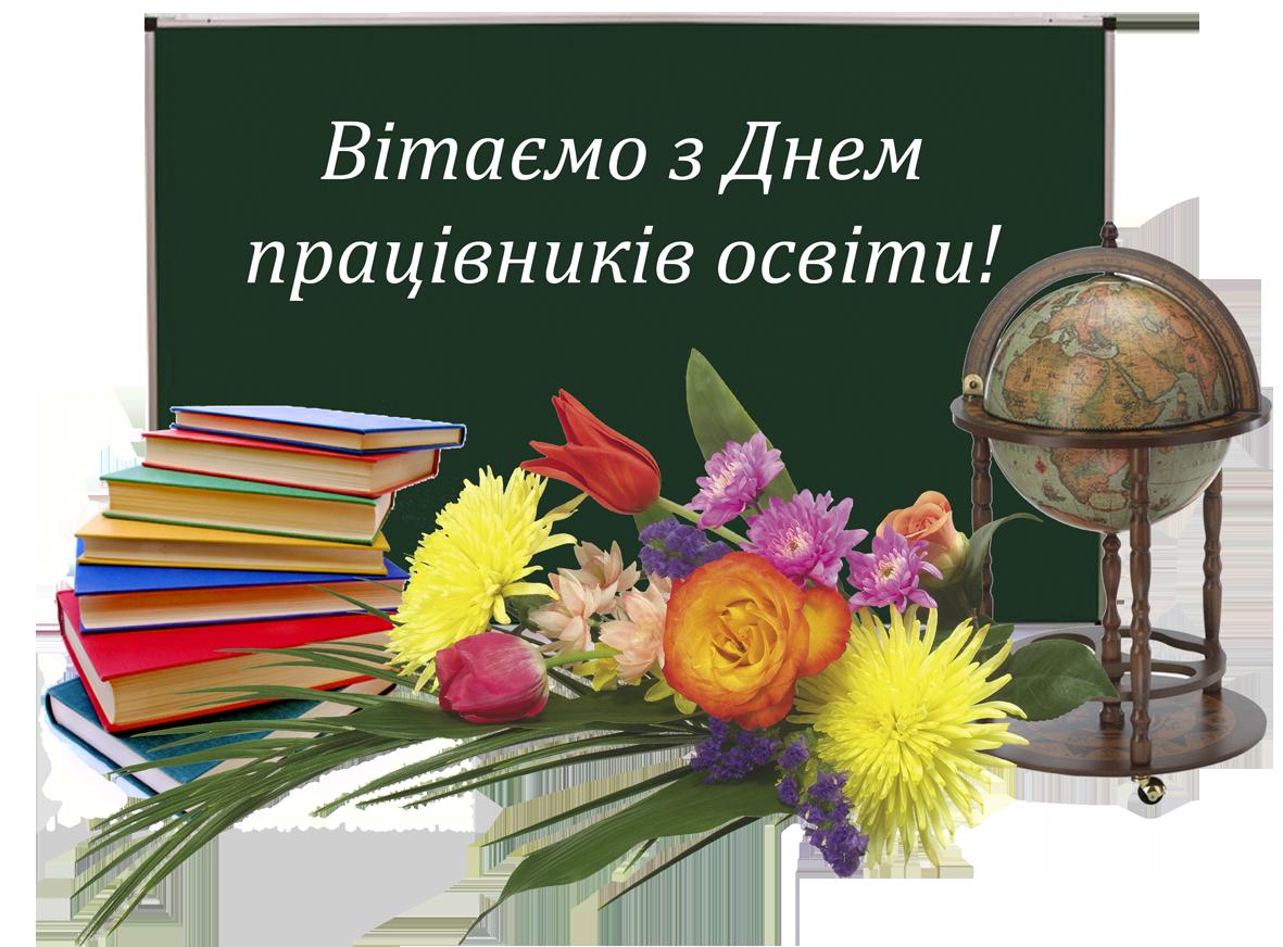 den_prastivnyka_osvity