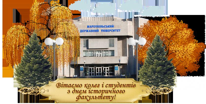 den_istorychnogo_fakultetu