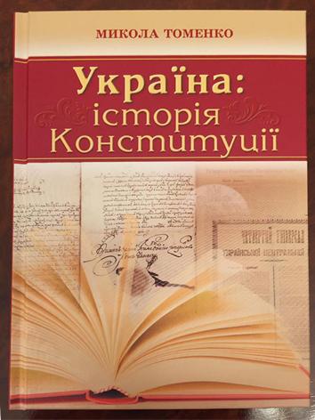 knyga_Tomenko