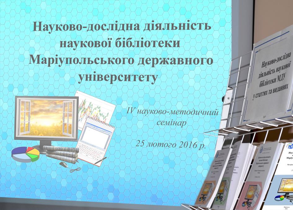 nauk-metod_seminar