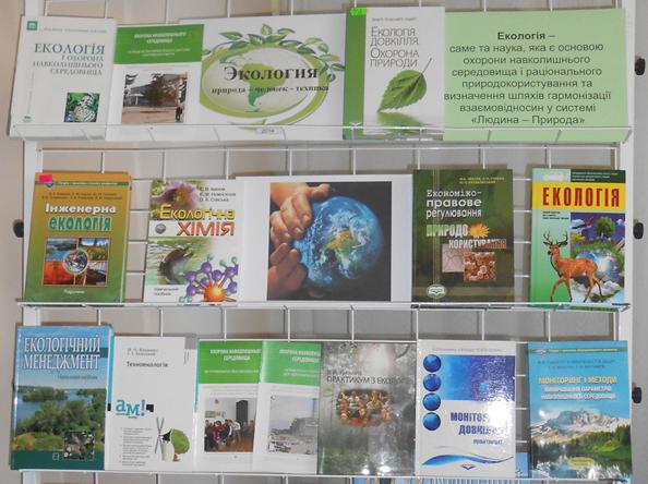 ekologiia