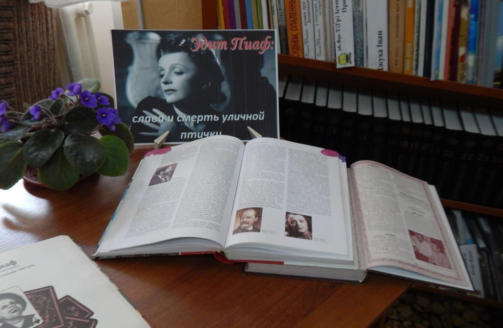vechir_pamiati_Edit_Piaf