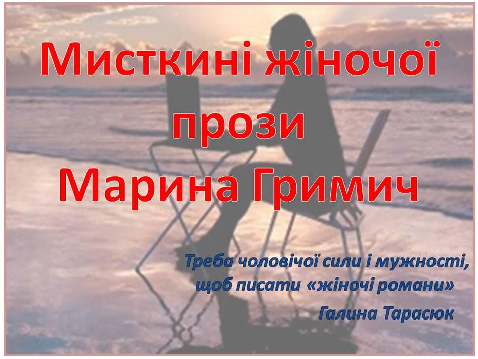 Zhinocha_proza_M.Grymych