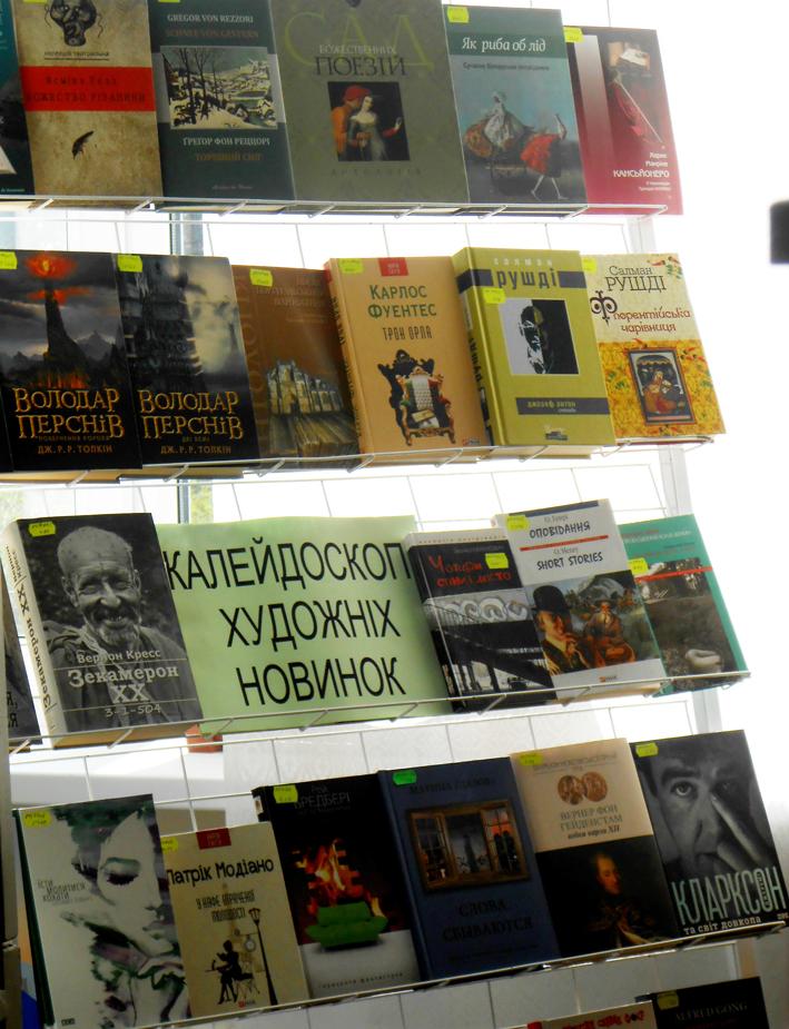 hudozhnia_literatura