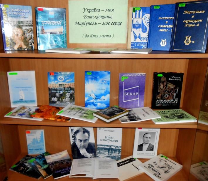 literatura_Mariupolia