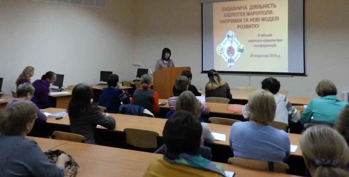 konferentsiia_bibliotek