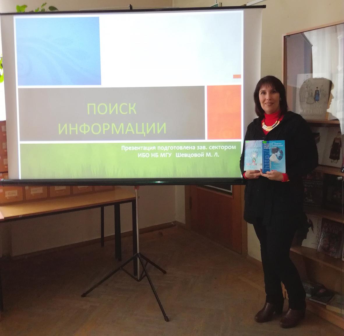seminar_z_poshuku_informatsii