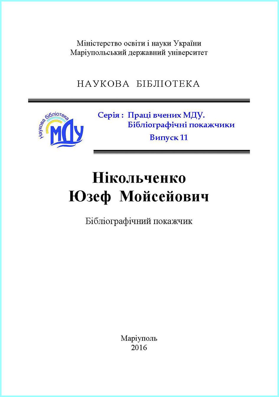 Nikolchenko