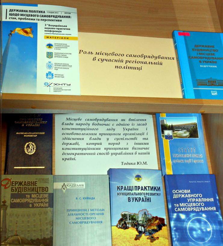 knyzhkovi_vystavku