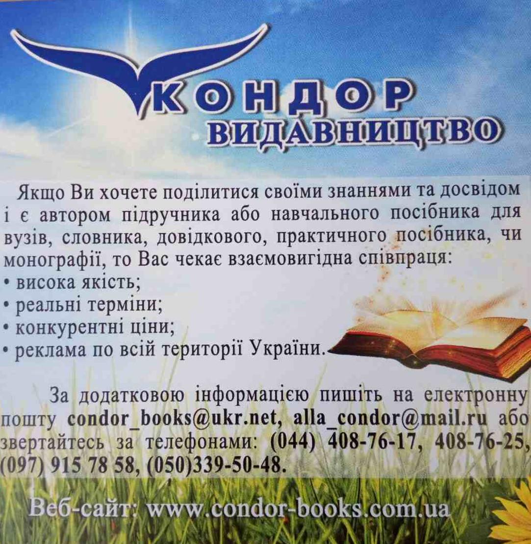 propozytsiia_vid_tov_kondor_vydavnytstvo