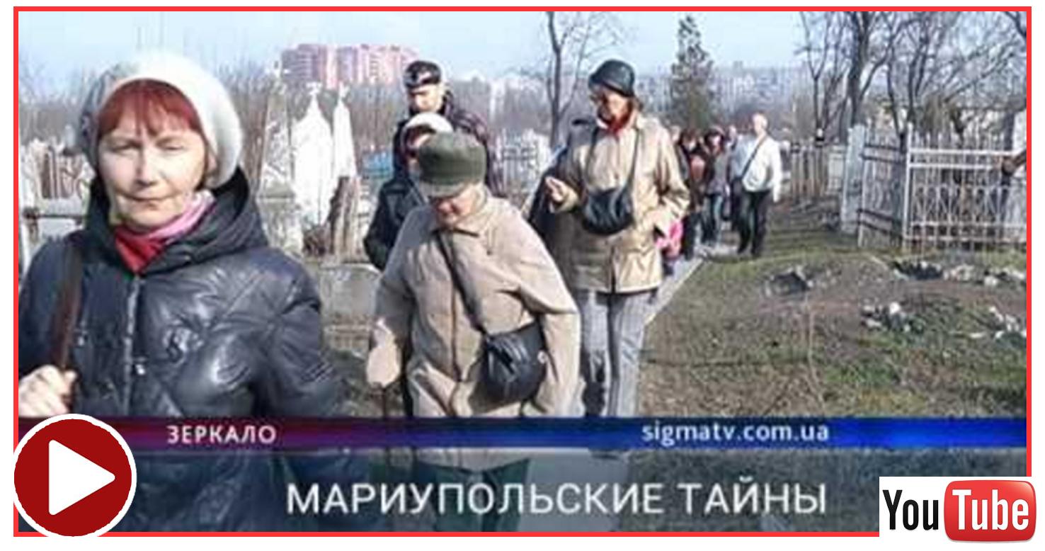 youtube_mariupol-turisticheskij