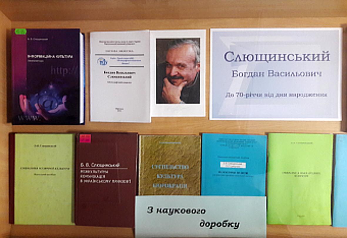 vystavka_Sliushchynskyi