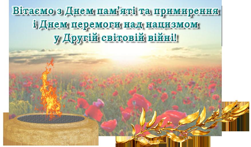 sviato_peremohy