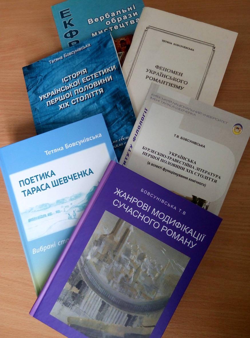 knyhy_Bovsunivska
