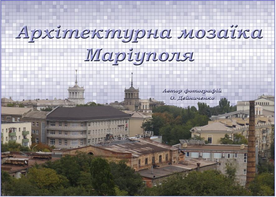 Arhitektura_Mariupolia