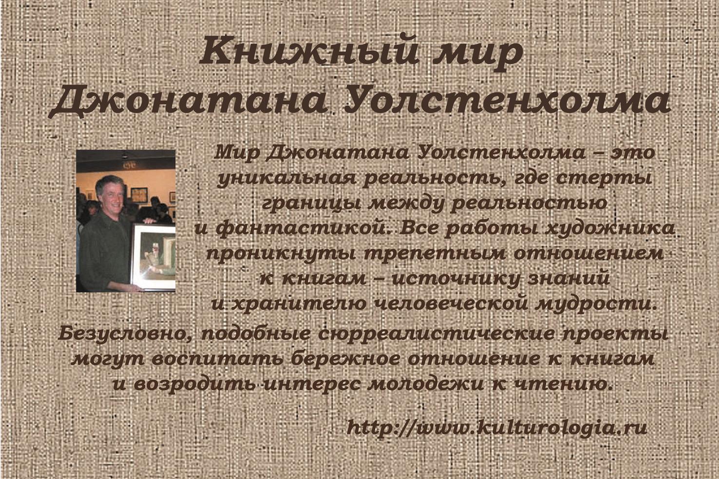 knizhkoviy_svit_Dzhonatana_Uolstenholma