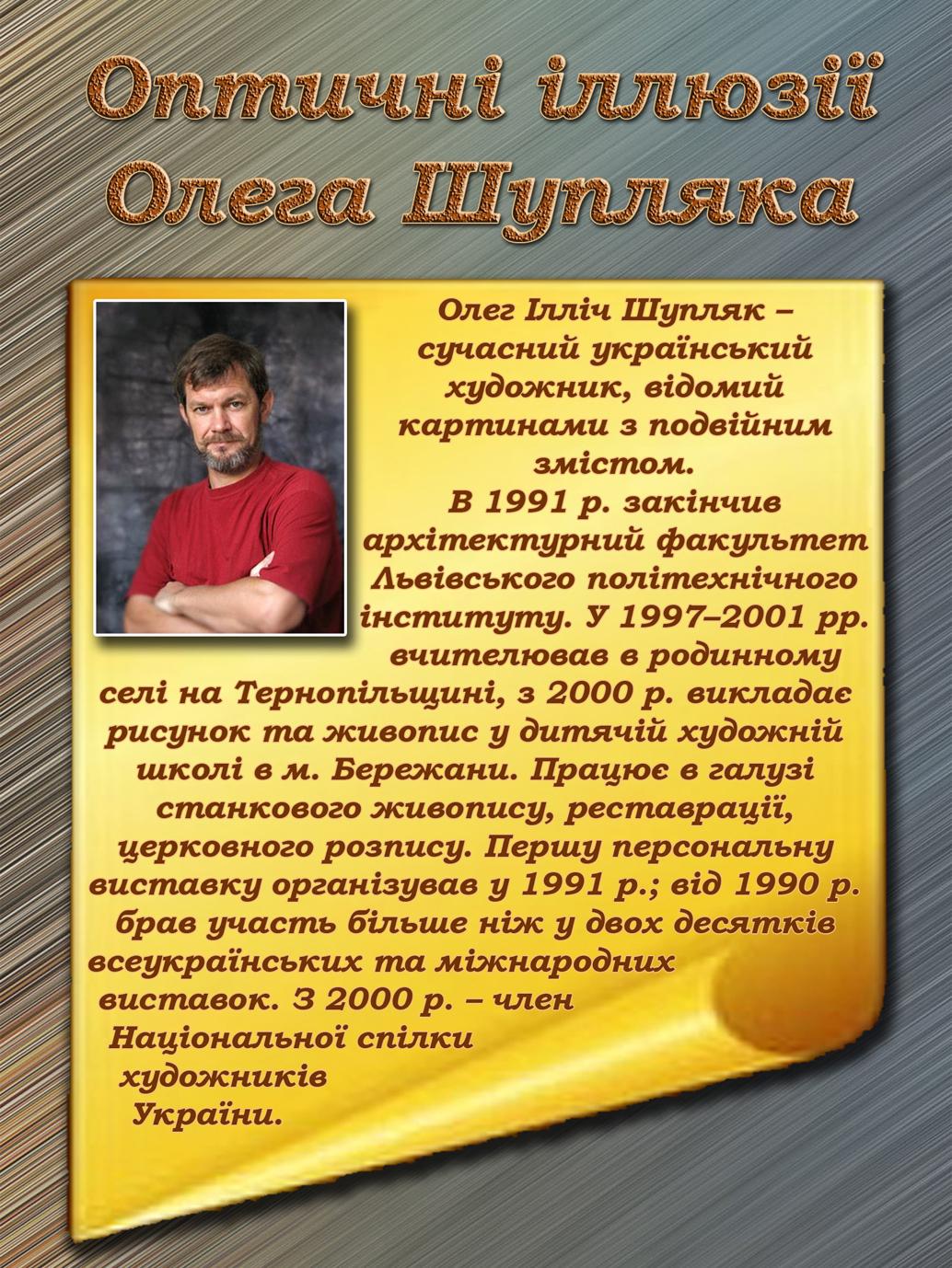 optichni_illyuziyi_Olega_Shuplyaka