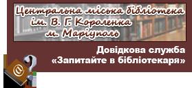 virt_dov_Korolenko