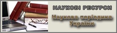 Ukrainika_naukova