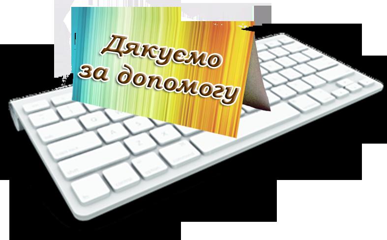 spasibo_ukr