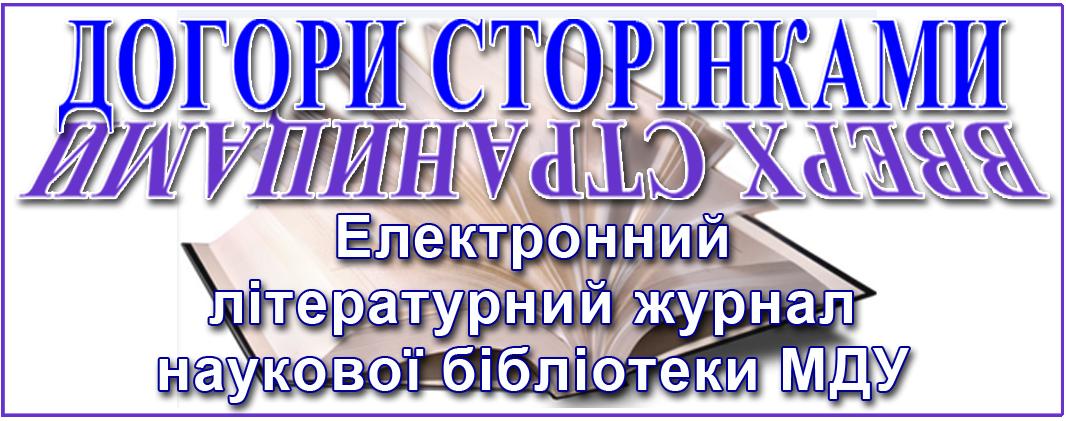 literaturnyi_zhurnal