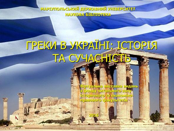 greku_Ukrainy