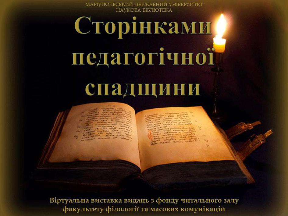 pedagog_spadshchyny
