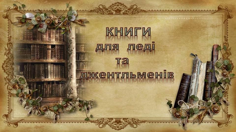 knygy_dlia_ledi_ta_dzhentelmeniv